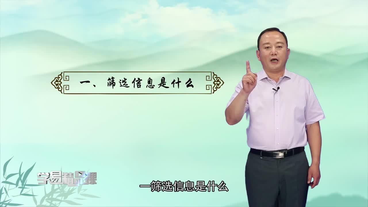 文言文分析和鑒賞(shang) 第二講 篩選文中的信息