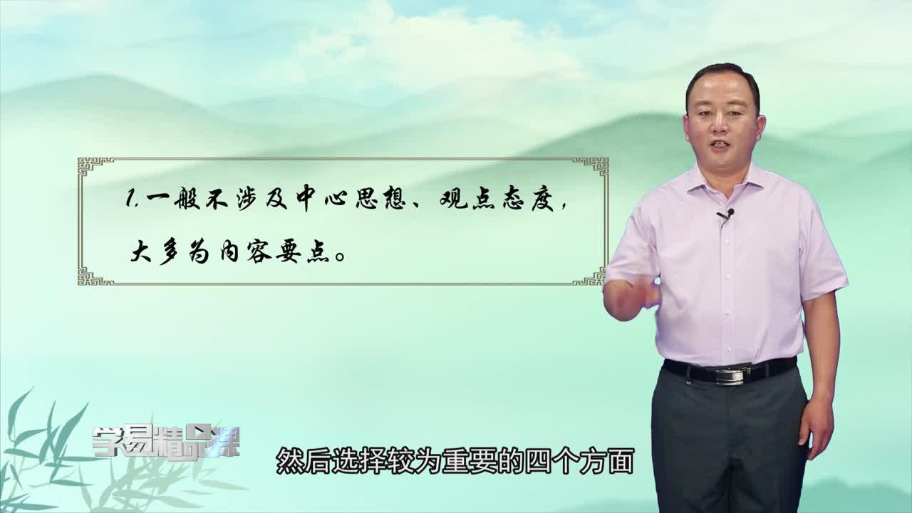 文言文分析和鑒賞(shang) 第三(san)講 歸納內容(rong)要點,概括中心思(si)想