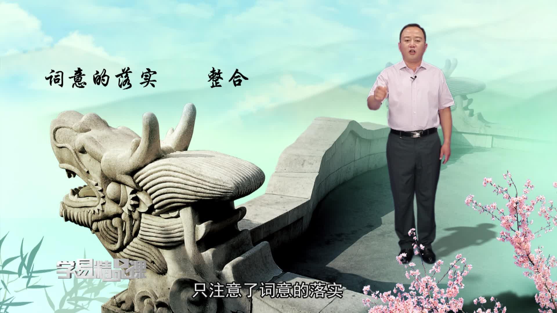文言文分析和鑒賞(shang) 第一(yi)講 規範組織成句