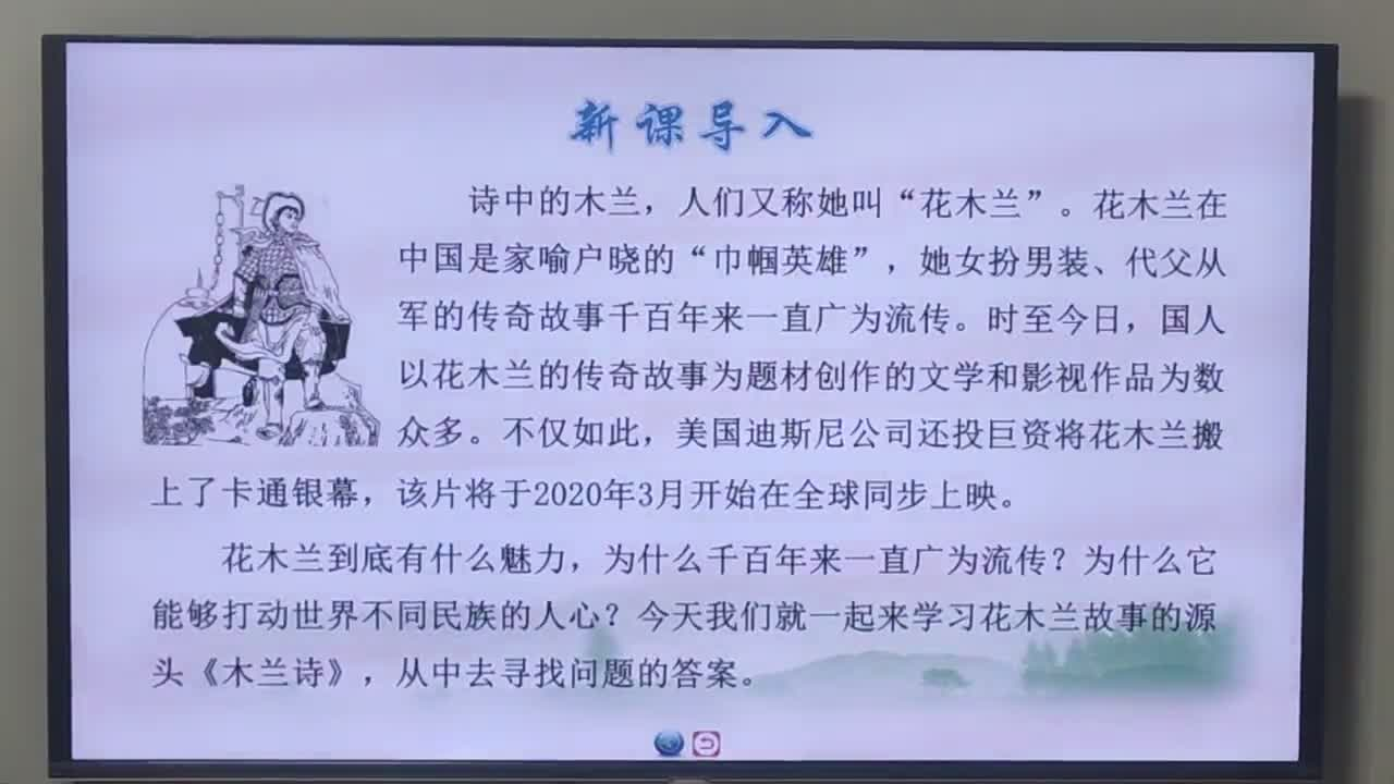 物(wu)理老(lao)師(shi)上語文—部編版七年級語文下冊第8課《木蘭詩》第1課時視頻