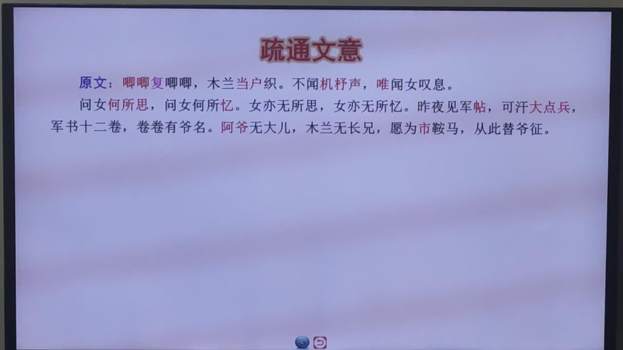 物(wu)理老(lao)師(shi)上語文—部編版七年級語文下冊第8課《木蘭詩》第2課時視頻