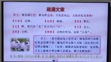 物(wu)理老(lao)師(shi)上語文—部編版七年級語文下冊第8課《木蘭詩》第3課時視頻