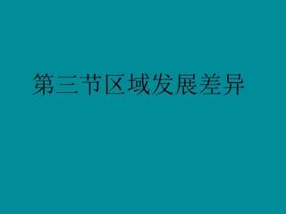 網課高中地理湘(xiang)教版必修Ⅲ第(di)一(yi)章第(di)三節區域(yu)發展差異(yi)新授課(共48 張PPT)視頻(pin)(上)