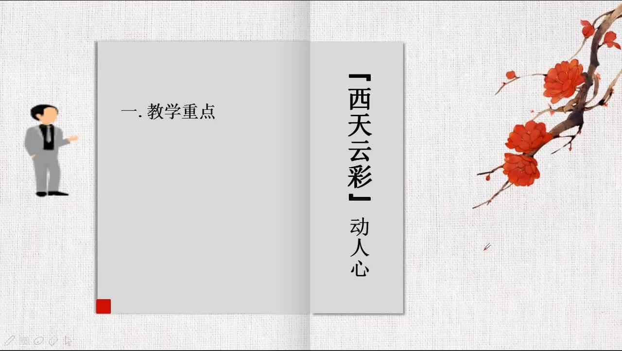视频 2.2 《再别康桥》之西天云彩-高中语文必修一黄富忠【同步精讲课程】(人教版)