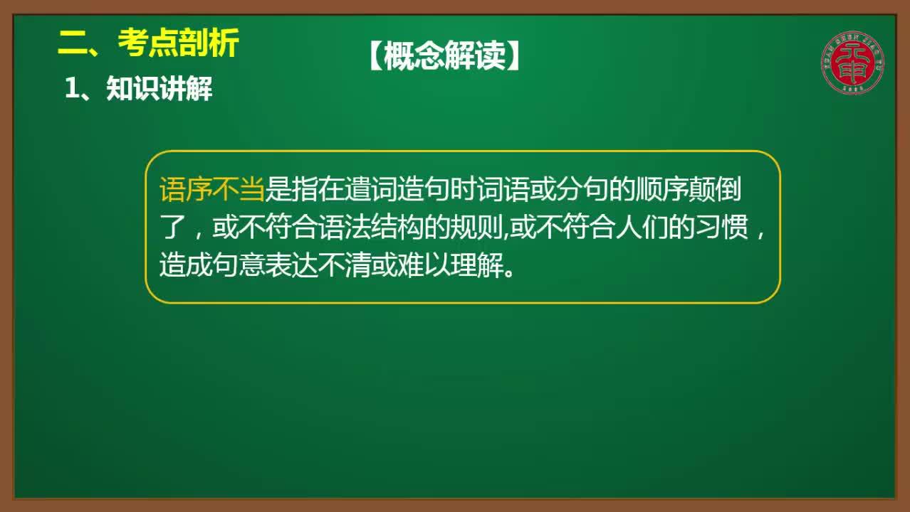 5 病句之语序不当-高中高考语文【专题精讲课程】(张会双)