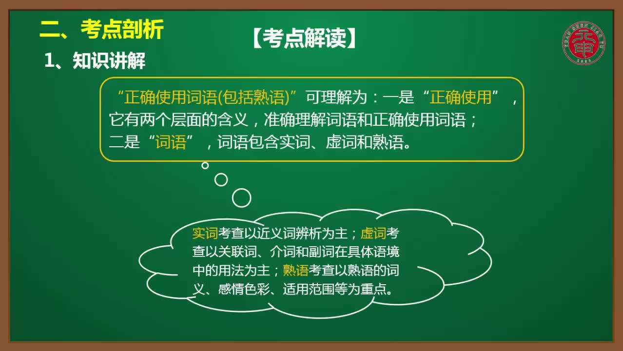 4 词语-高中高考语文【专题精讲课程】(张会双)