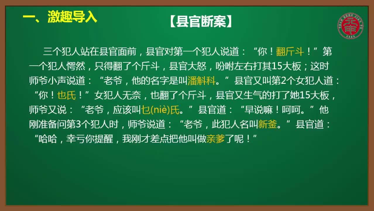 2 字形-高中高考语文【专题精讲课程】(张会双)