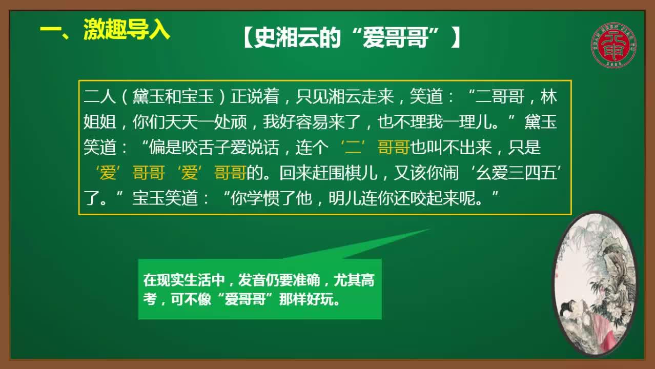 1 字音-高中高考语文【专题精讲课程】(张会双)
