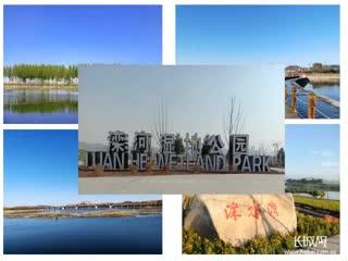 网课高中地理湘教版必修Ⅲ第二章2.2湿地资源的开发与保护新授课视频(上)