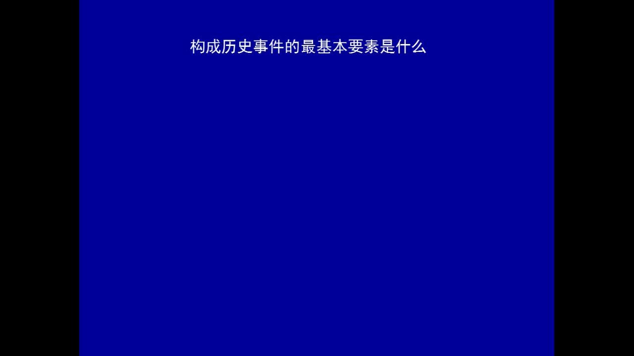 高考历史复习:时空观念复习专题(最终版)【视频版权归上传人所有】