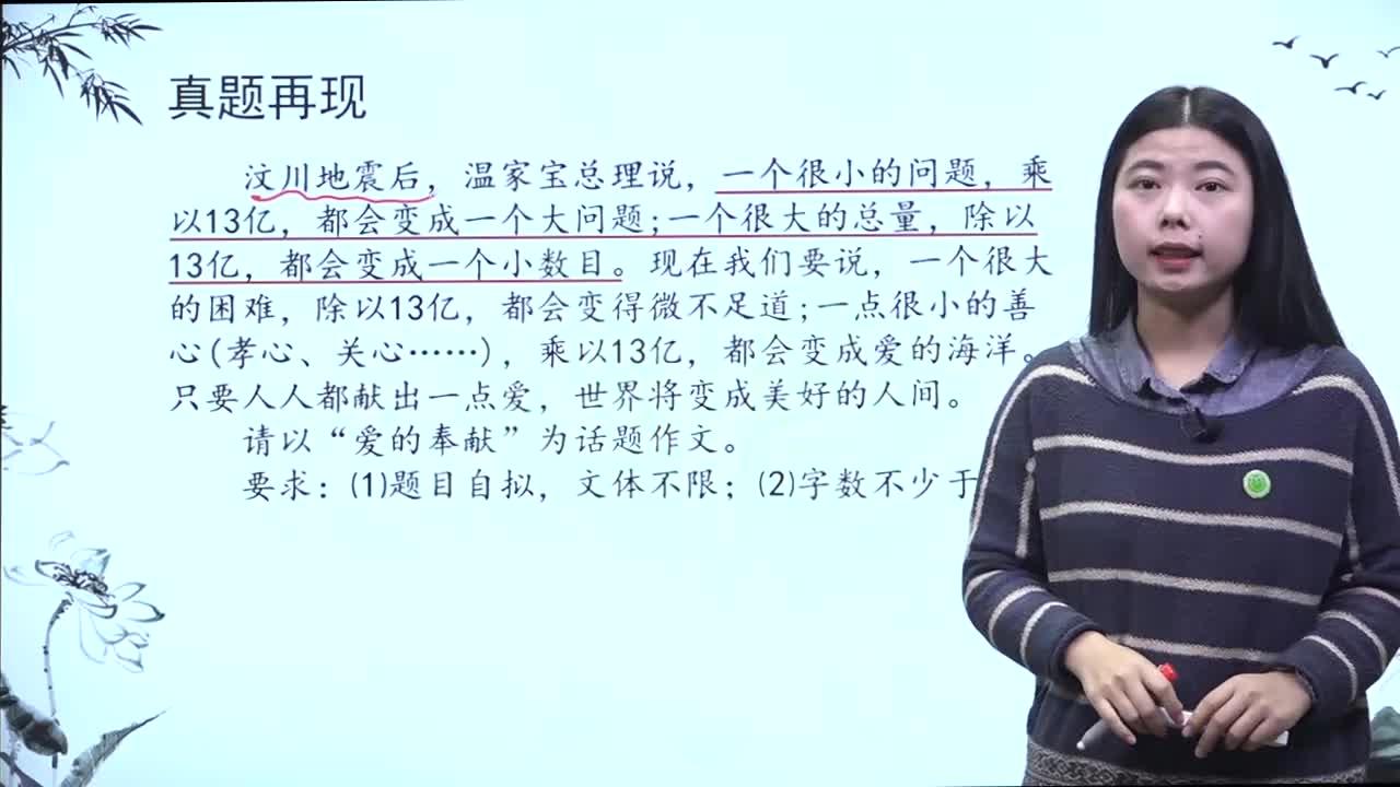 初中语文中考高分作文全辅导的第二部分是我们对各地的中考高分作文进行具体的分析。在话题作文卷中,我们将看到11篇全国各地优秀的中考作文,赏析这些高分作文,相信对我们同学自己的写作有很大的借鉴作用。 [来自e网通客户端]