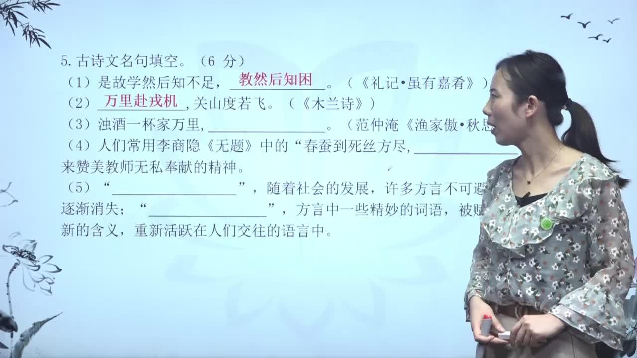 视频1 2017杭州中考语文试卷解析之基础部分(二)-【慕联】2017年杭州中考语文试卷解析 视频1 2017杭州中考语文试卷解析之基础部分(二)-【慕联】2017年杭州中考语文试卷解析 [来自e网通客户端]