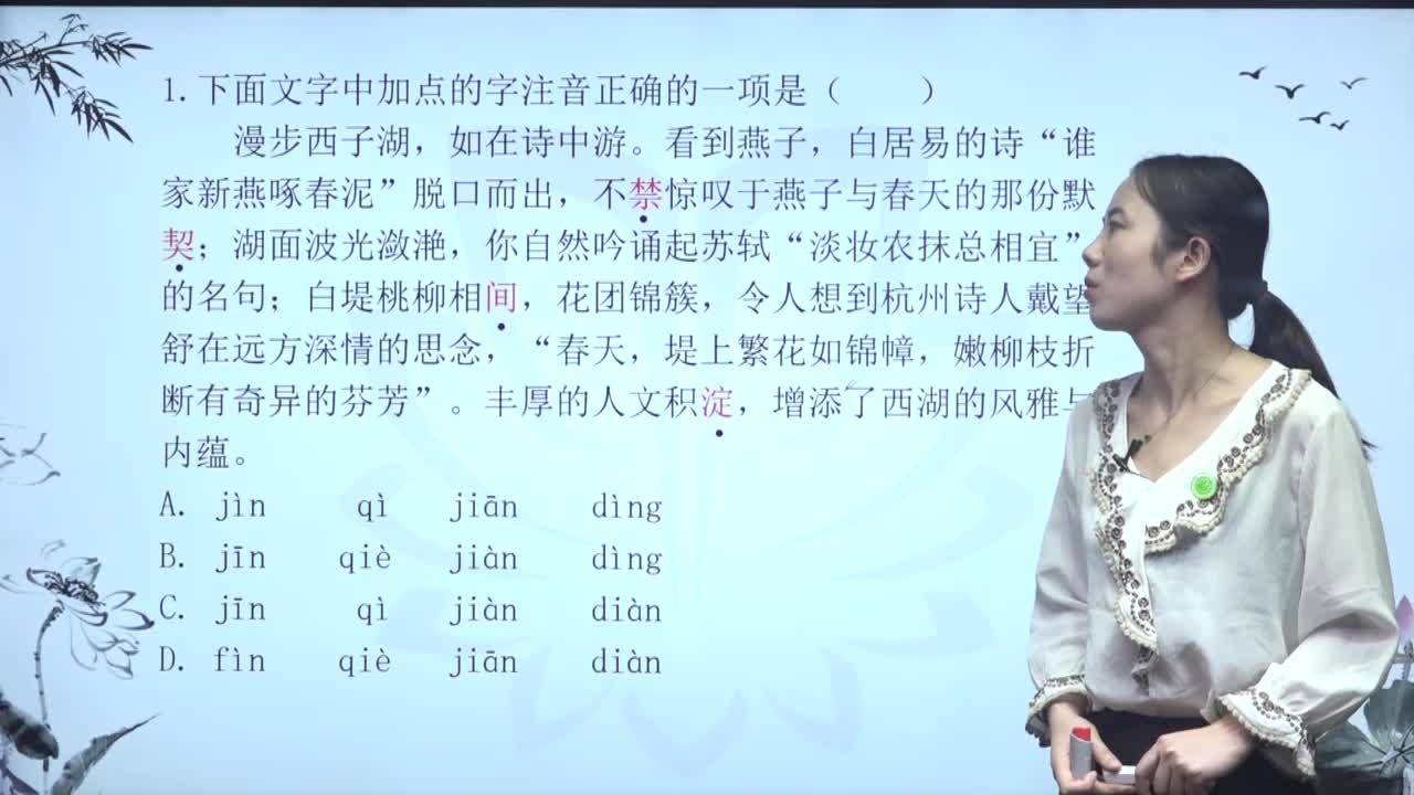 视频2 2017杭州中考语文试卷解析之基础部分(一)-【慕联】2017年杭州中考语文试卷解析 视频2 2017杭州中考语文试卷解析之基础部分(一)-【慕联】2017年杭州中考语文试卷解析 [来自e网通客户端]