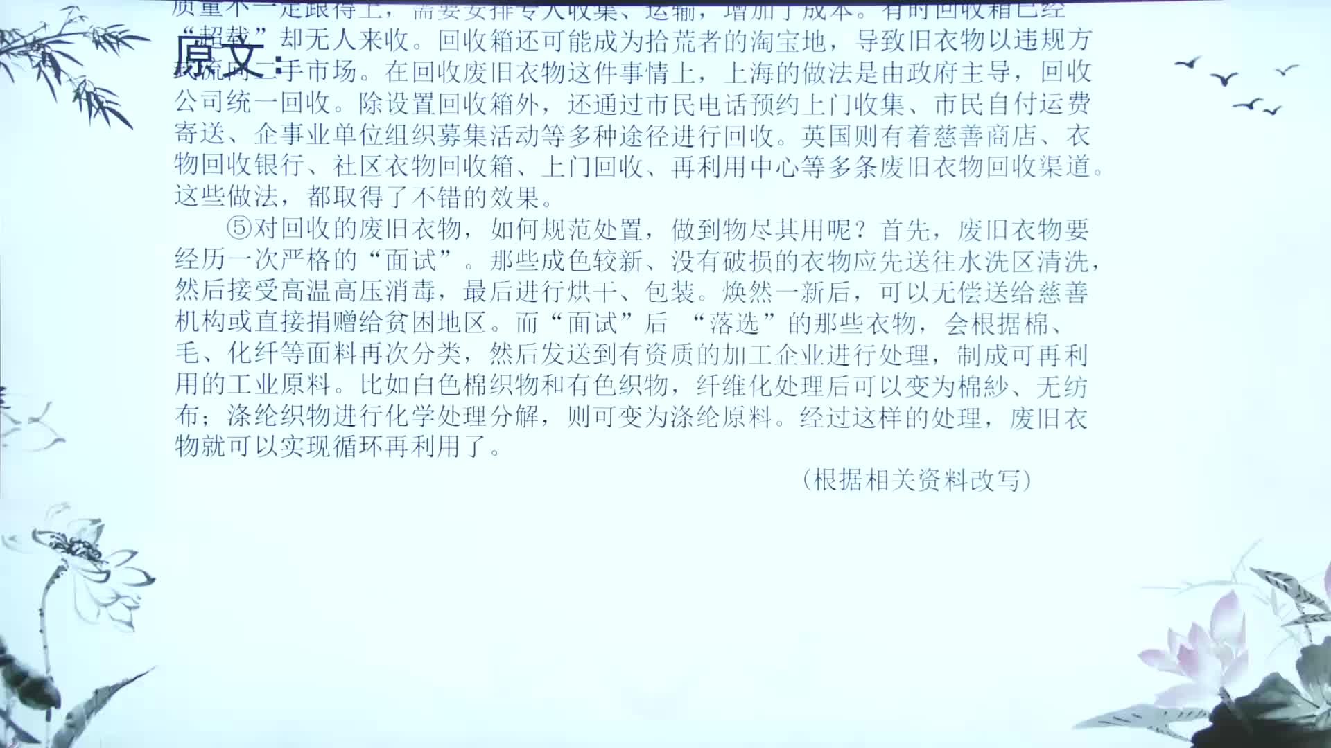 视频5 2017年杭州中考语文试卷解析之现代文阅读部分(二)-【慕联】2017年杭州中考语文试卷解析 视频5 2017年杭州中考语文试卷解析之现代文阅读部分(二)-【慕联】2017年杭州中考语文试卷解析 [来自e网通客户端]