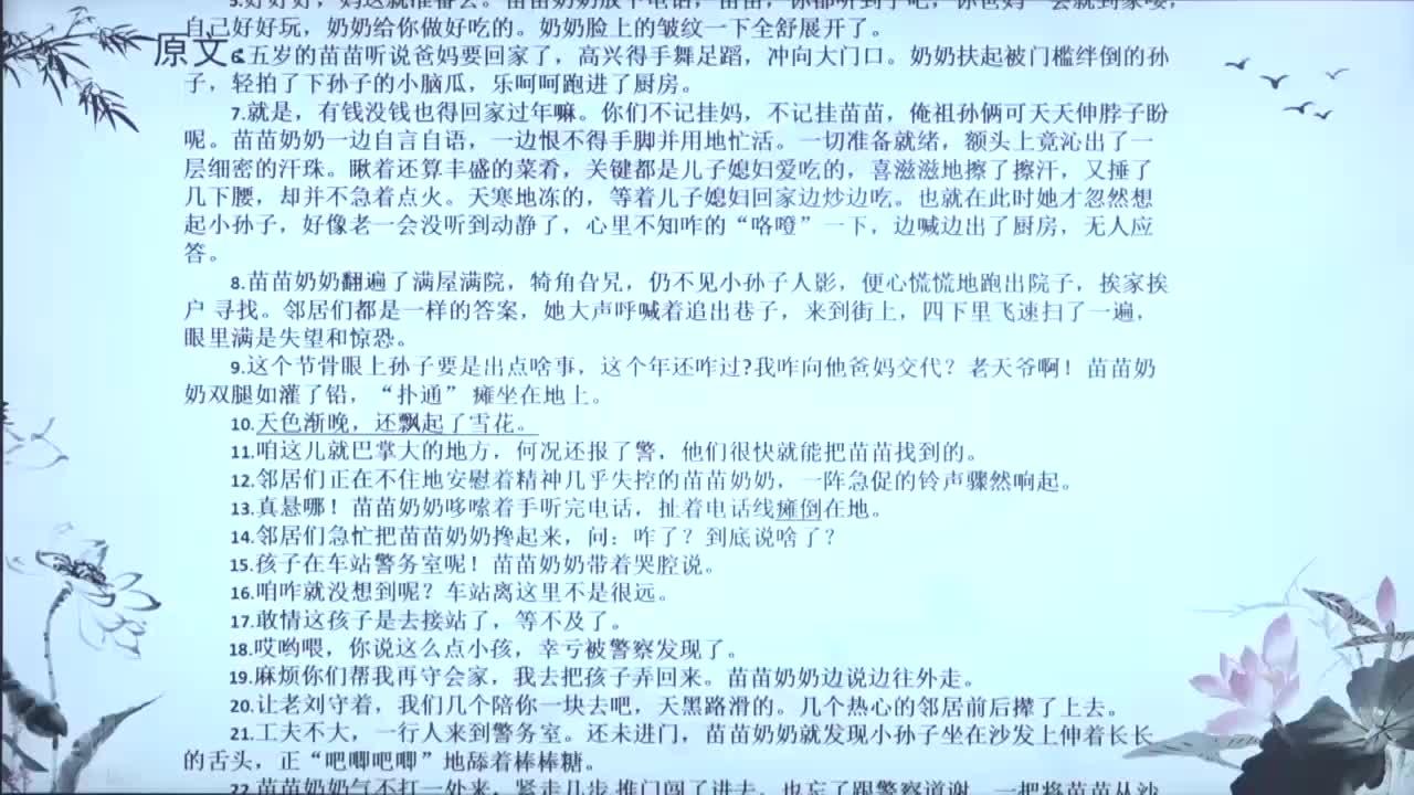 视频6 2017年杭州中考语文试卷解析之现代文阅读部分(一)-【慕联】2017年杭州中考语文试卷解析 视频6 2017年杭州中考语文试卷解析之现代文阅读部分(一)-【慕联】2017年杭州中考语文试卷解析 [来自e网通客户端]