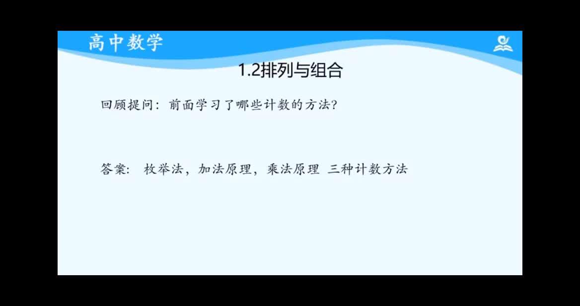 高中数学人教A版(2019)选择性必修(第三册)第六章  计数原理 6.2排列与组合(一)视频