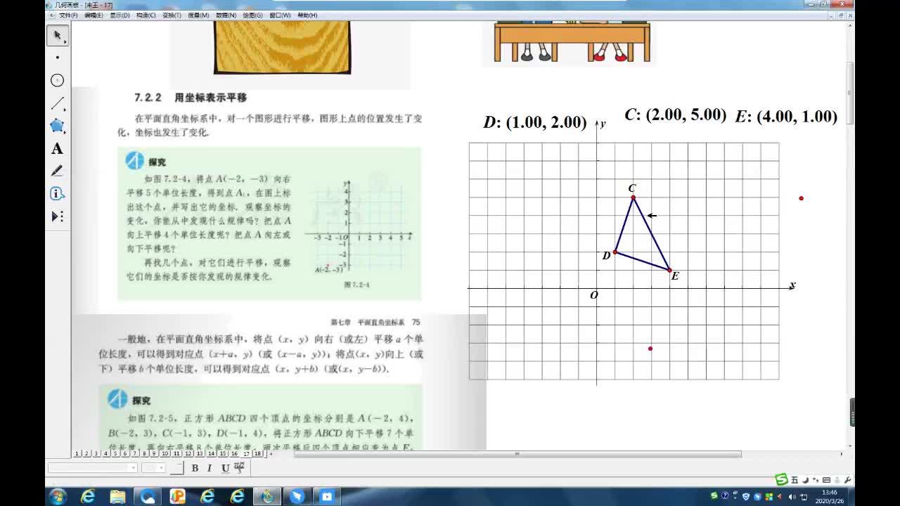 人教版七年级下册7.2.2用坐标表示平移 视频微课人教版七年级下册7.2.2用坐标表示平移 视频微课人教版七年级下册7.2.2用坐标表示平移 视频微课