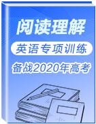 备战2020年高考英语阅读理解专项训练