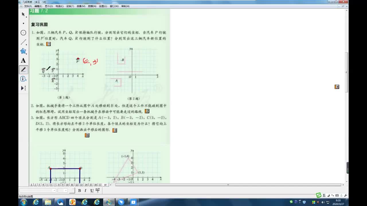 人教板七年级下册  7.2  坐标方法的简单应用  复习 巩固习题 视频讲解