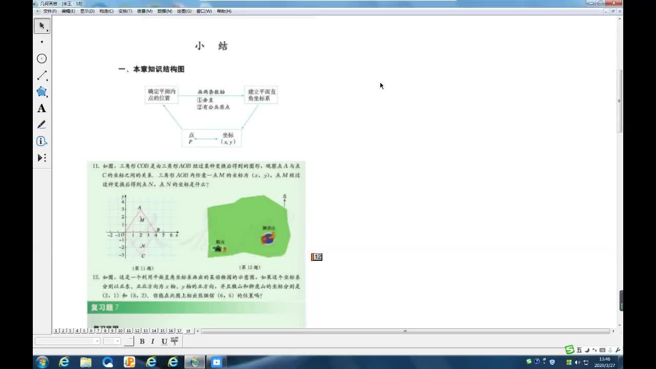 人教版七年级下册第7章 平面直角坐标系复习题 7  复习巩固 视频讲解