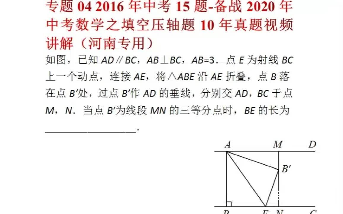 專(zhuan)題04 2016年中(zhong)考15題-備戰2020年中(zhong)考數(shu)學之填(tian)空壓軸題10年真(zhen)題視頻dao)步猓 幽獻zhuan)用)