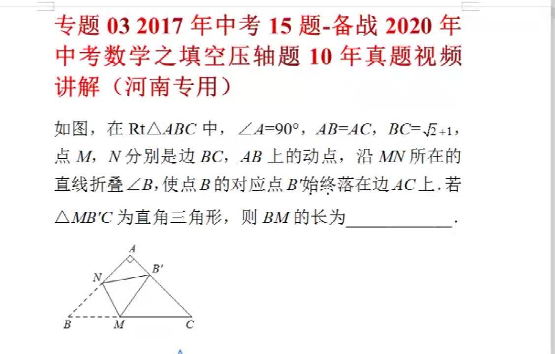 專(zhuan)題03 2017年中(zhong)考15題-備戰2020年中(zhong)考數(shu)學之填(tian)空壓軸題10年真(zhen)題視頻dao)步猓 幽獻zhuan)用)