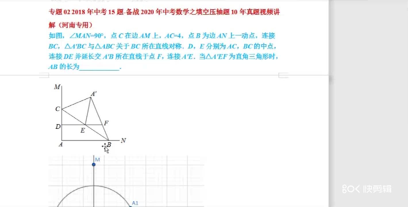 專(zhuan)題02 2018年中(zhong)考15題-備戰2020年中(zhong)考數(shu)學之填(tian)空壓軸題10年真(zhen)題視頻dao)步猓 幽獻zhuan)用)