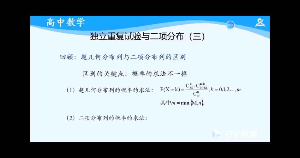 高中数学人教A版选修2-3 第二章随机变量及其分布  2.2.3独立重复试验与二项分布(三)微课视频