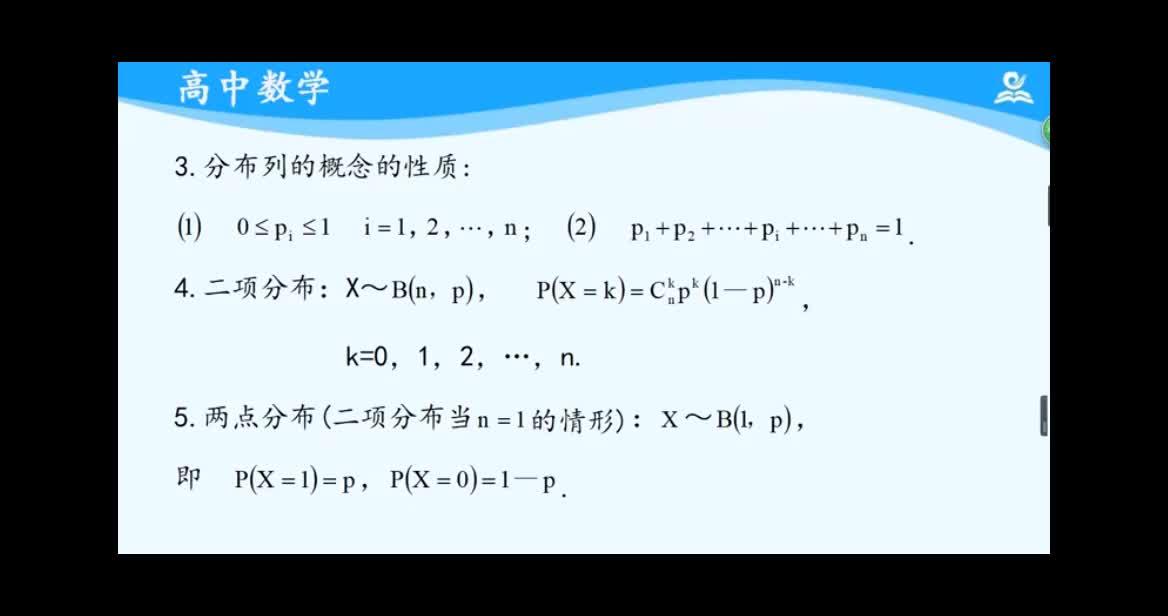 高中数学人教A版选修2-3 第二章随机变量及其分布 2.3.1离散型随机变量的均值(一)微课视频
