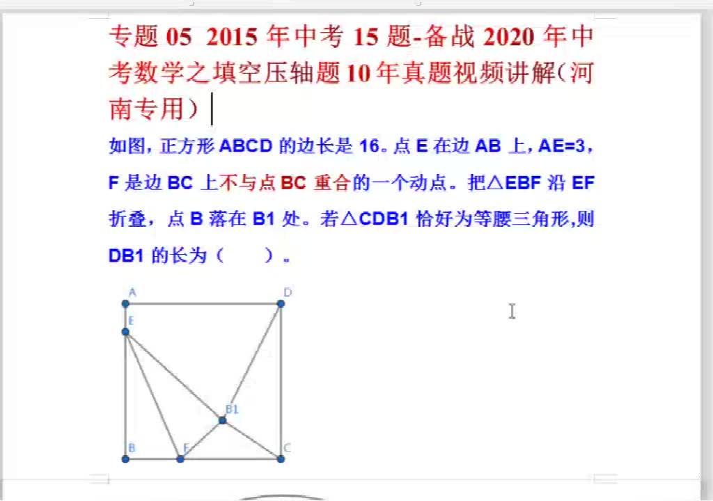 專題05 2015年中考15題-備戰2020年中考數學之填空壓軸題10年真題視頻講解(河南專用)