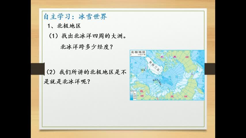 北极地区和南极地区微课堂[来自e网通极速客户端]                北极地区和南极地区 微课堂