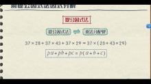 滬科版七年級數學下冊 :提公因式法  視頻微課