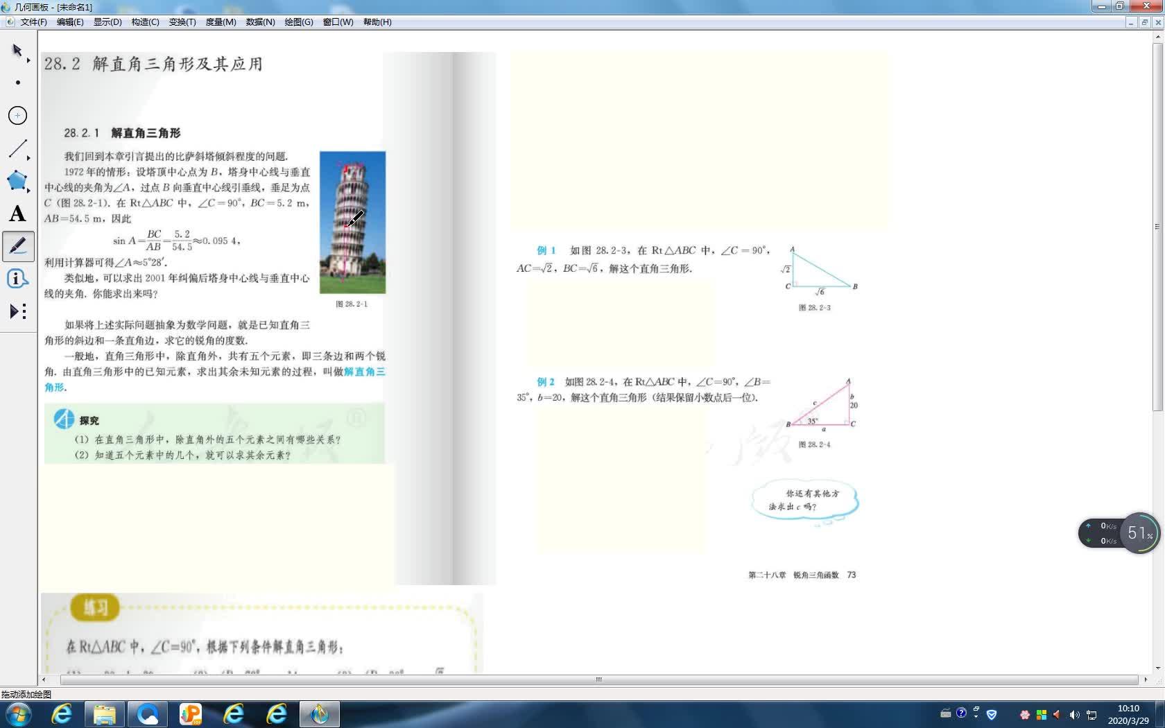 人教版九年級下冊   28.2.1解直角三角形 視頻微課