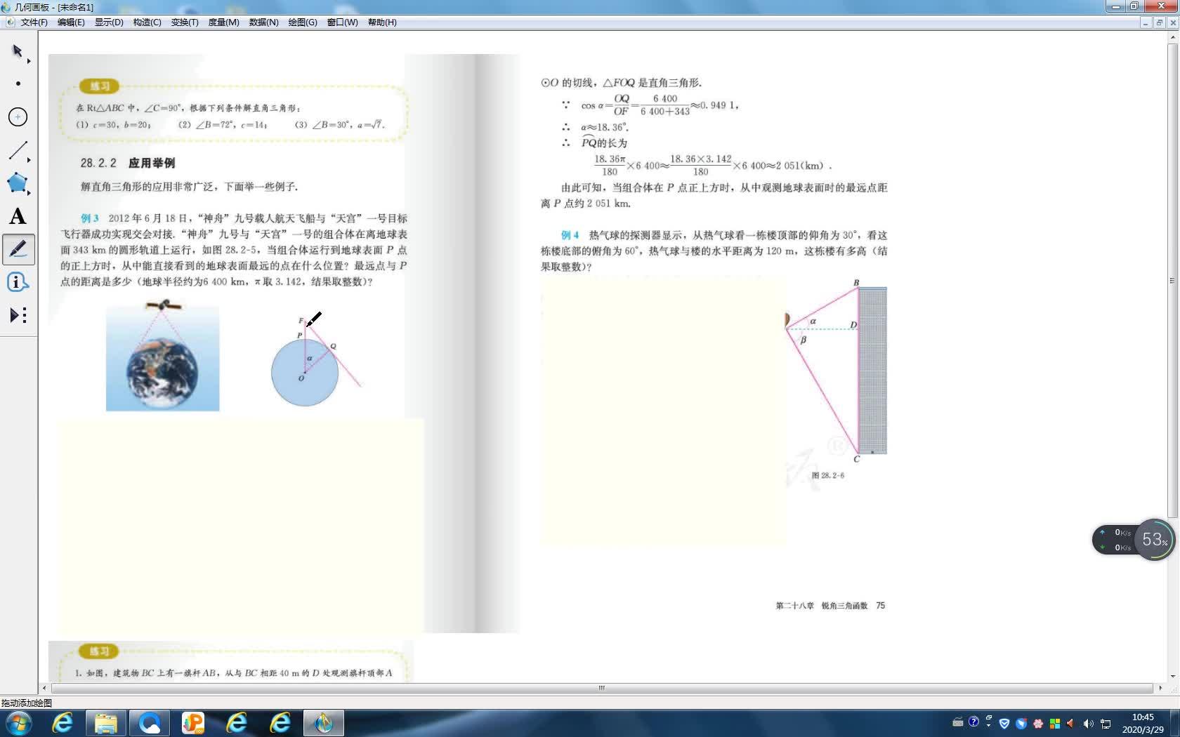 人教版九年級下冊   28.2.2應用舉例(1)視頻微課
