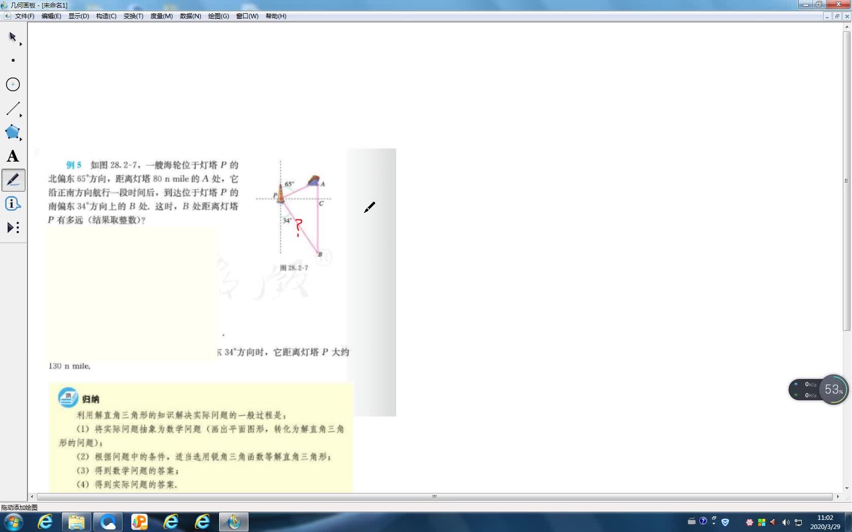 人教版九年級下冊   28.2.2應用舉例(2)視頻微課