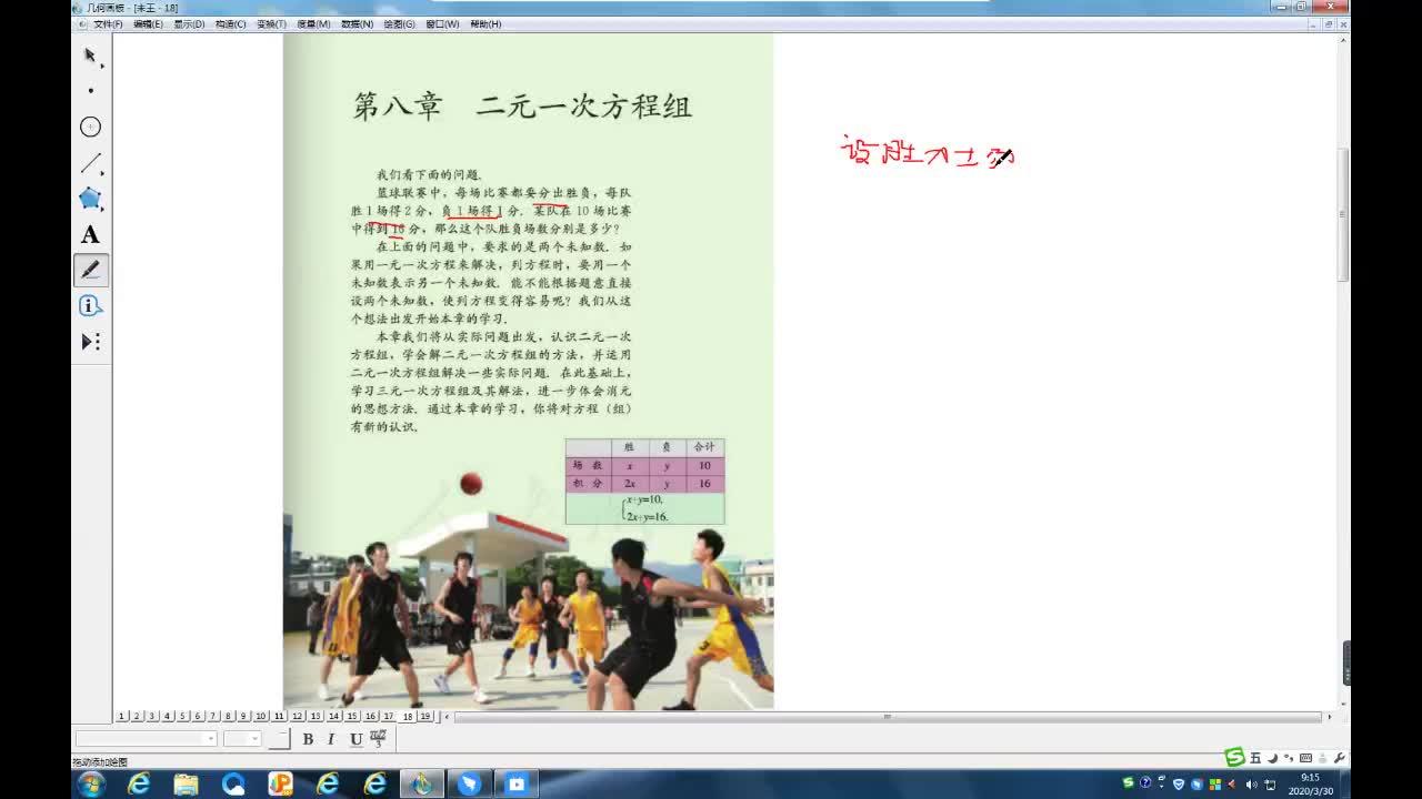 人教板七年级下册    8.1 二元一次方程组 视频微课