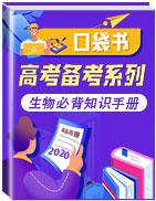 【口袋书】2020年高考生物必背知识手册