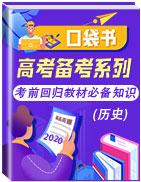 【口袋书】2020年高考历史考前回归教材必备知识