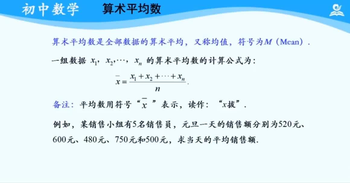 2020中考数学二轮综合复习96:平均数(1)[来自e网通极速客户端]2020中考数学二轮综合复习96:平均数(1)视频课