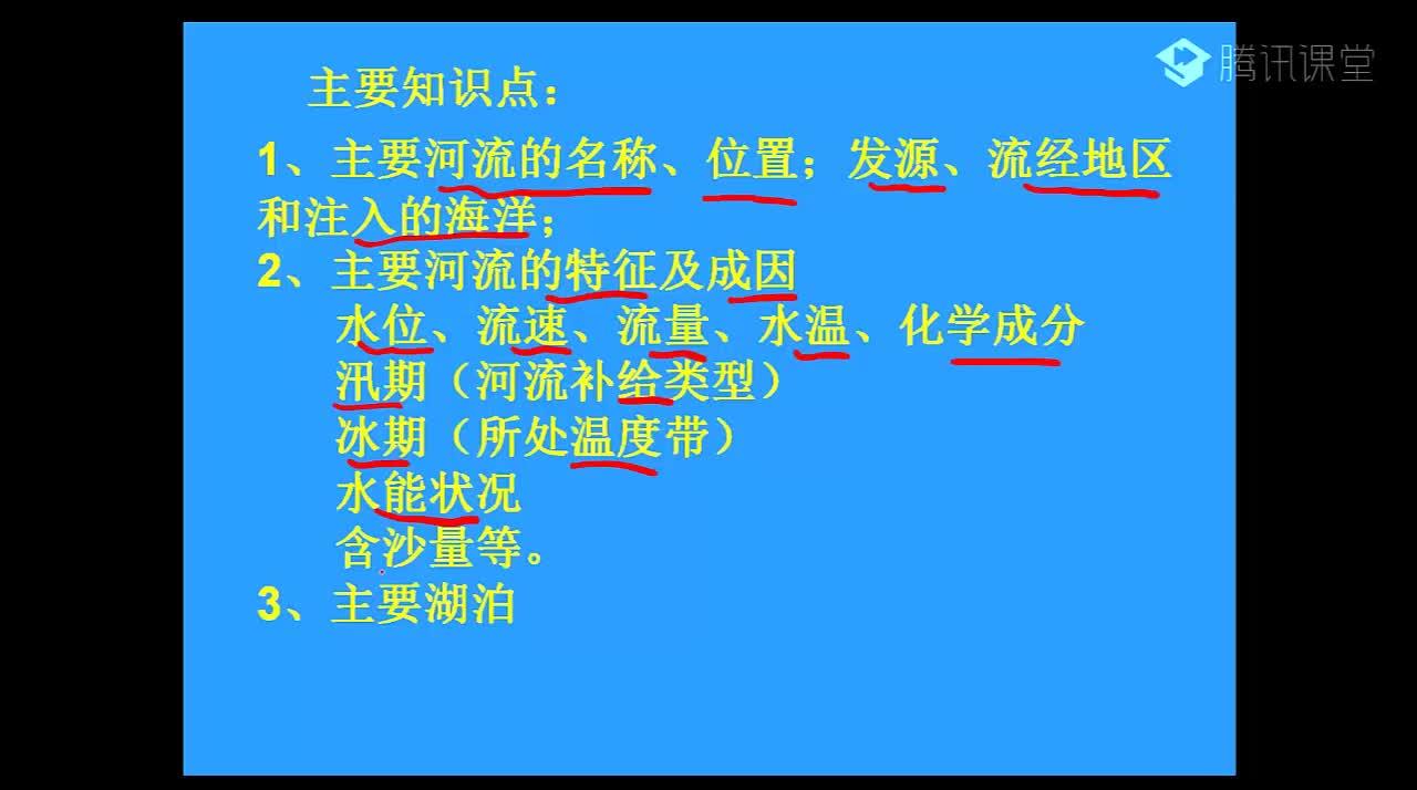 高考区域地理复习 视频-中国的河湖                                   高考区域地理复习 视频-中国的河湖