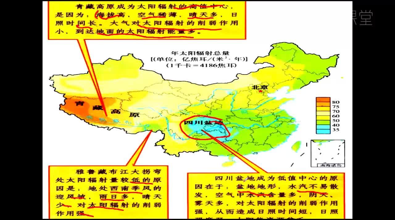 高考区域地理复习 视频-青藏高原、港澳台地区                                       高考区域地理复习 视频-青藏高原、港澳台地区