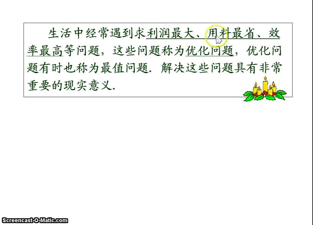 选修2-2第一章1.4生活中的优化问题举例-教学视频-广东省肇庆学院附属中学2019-2020春高二数学