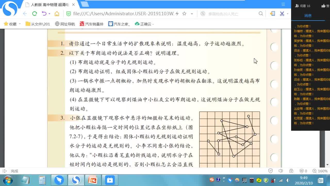 7.3 分子间的作用力-[远程授课]人教版高中物理选修3-3微课