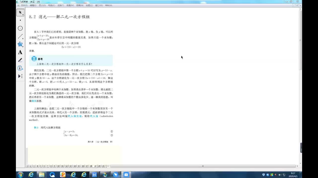 人教板七年级下册  8.2消元法————解一元二次方程组 视频课