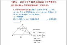 專題03 2017年中考22題-備戰2020年中考數學之解答22題類比探究10年真題視頻講解(河南專用)