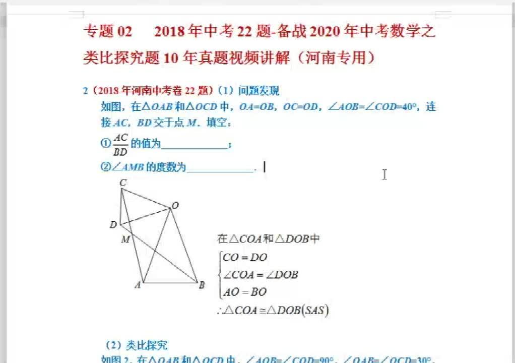 專題02 2018年中考22題-備戰2020年中考數學之解答22題類比探究10年真題視頻講解(河南專用)