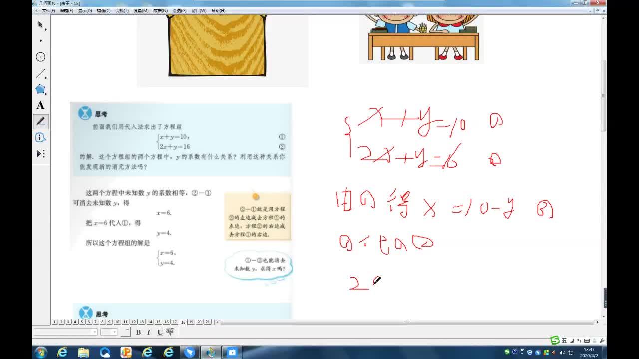 人教版七年級下冊  8.2消元法——-解二元一次方程組(加減法) 視頻課