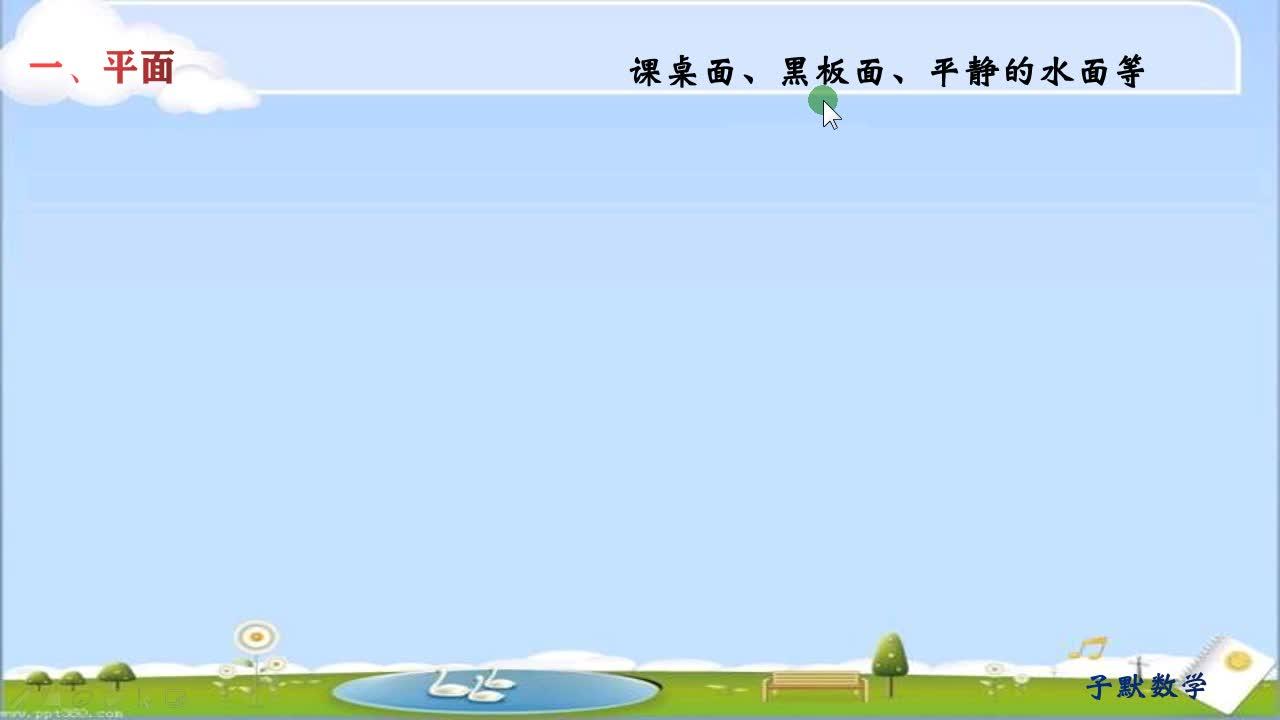 高中数学人教A版(2019)必修(第二册)8.4.1平面微课视频