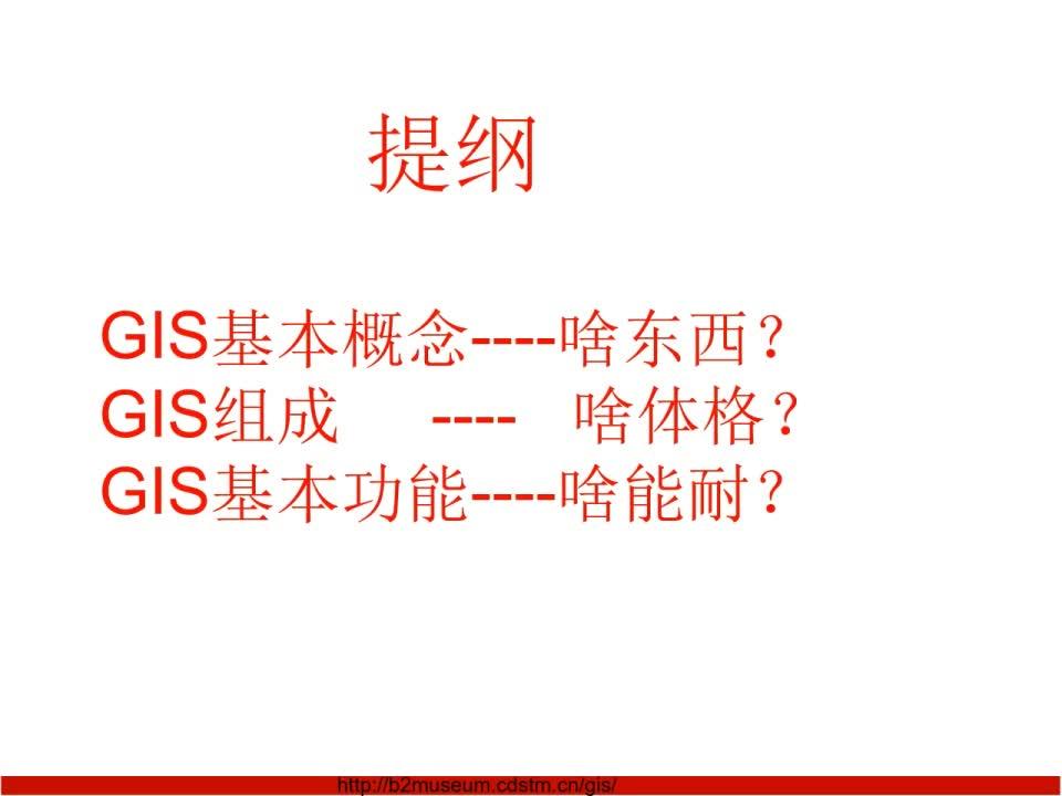 網課高中地理湘(xiang)教版必修Ⅲ第(di)三章3.1-3.2地理信(xin)息系(xi)統及其應用,遙感技術及其應用新授課視頻(pin)
