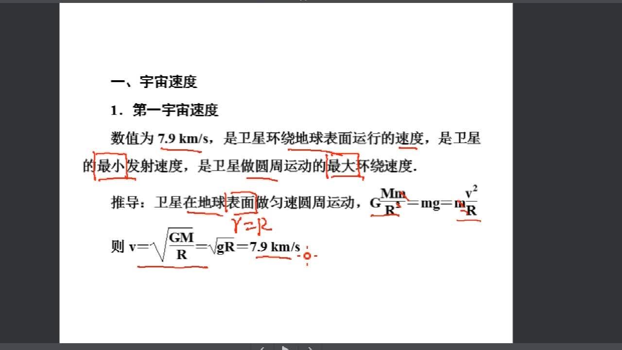 人教版高一物理必修2第六章 6.5 宇宙航行微課
